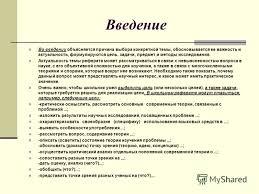 Образец написания реферата введение asreeconsfootsdisboy s blog  образец написания реферата введение