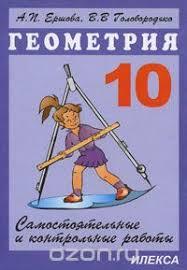 Геометрия класс Самостоятельные и контрольные работы Алла  Геометрия 10 класс Самостоятельные и контрольные работы