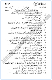 essays in urdu wolf group ilm bari dolat hai essay in urdu ilm ke faide ilm ki ahmiyat urdu essays urdu speech mazmoon urdu essay in hindi poetrysee more about bari and