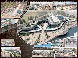 Проект Дизайн концепция спортивно оздоровительного центра от  И