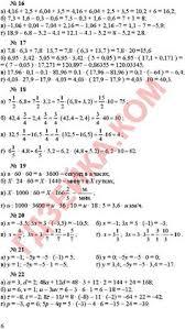 Тексты контрольных работ четверть класс моро ralgasu  Тексты контрольных работ 2 четверть 4 класс моро Гдз по математике для классавиленкин жохов чесноков шварцурд