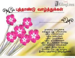 Happy New Year In Tamil Images Wishes Quotes Sms