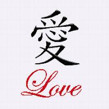 иероглиф любовь фото