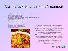 Презентация на тему Курсовая работа Автор Гутовская Т Р МЕНЮ  5 Салат
