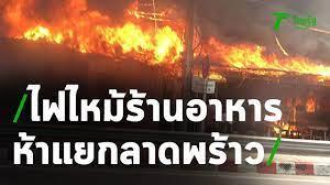 ไฟไหม้ห้าแยกลาดพร้าว เผาวอดร้านดัง เสียหายหนัก
