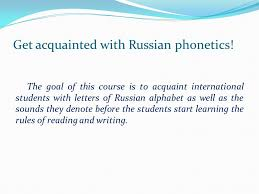 Start learning the russian alphabet and pronunciation today. Get Acquainted With Russian Phonetics The Goal Of This Course Is To Acquaint International Students With Letters Of Russian Alphabet As Well As The Sounds Ppt Download