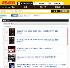 Tower Records Chart Info 150819 Tohoshinki Live Tour 2015 With Tops Tower