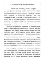 Реферат Экономическая безопасность Российской Федерации  Экономическая безопасность Российской Федерации 09 12 15