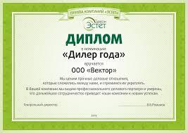 Диплом в номинации Дилер года Липецк Диплом в номинации Дилер года