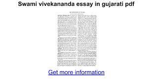 swami vivekananda essay in gujarati pdf google docs