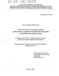 Диссертация на тему Ответственность государственных гражданских  Диссертация и автореферат на тему Ответственность государственных гражданских служащих Российской Федерации по административному праву