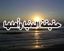 حقيقة الدنيا وهل يصح أن يقال إنها غير عادلة - موقع مقالات إسلام ويب