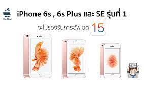 ลือ] iPhone 6s , 6s Plus และ SE รุ่นที่ 1 จะไม่รองรับการอัพเดต iOS 15
