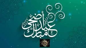 عاجل مواعيد بداية إجازة عيد الأضحى في السعودية بحسب الموارد البشرية