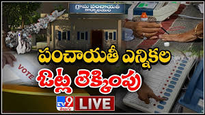 There are 20 divisions in 13 districts with a total of 3,221 panchayats in 160 mandals. Ap Panchayat Election Results 2021 Live ఏప ల మ గ స న త ల దశ ప చ యత ఎన న కల ప ల గ Ap Panchayat Election Results 2021 Live Counting Updates Andhra Pradesh Local Body Elections Online Sarpanch President
