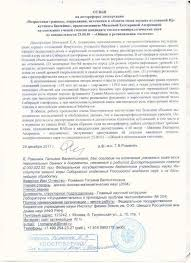 Институт земной коры СО РАН Защита диссертации Михеева Е А Отзыв Т В Романюк