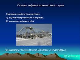 Презентация на тему Основы нефегазопромыслового дела Содержание  1 Основы нефегазопромыслового
