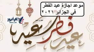 موعد اجازة عيد الفطر في الجزائر 2021 .. الموعد الرسمي لأول أيام عيد الفطر  بالجزائر - إقرأ نيوز