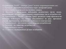 Охрана труда в автосалоне МАКС Моторс Гранд Ассортиментная  7