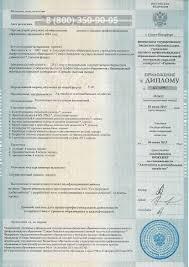 Купить диплом годов о высшем образовании в Москве  Пример заполненного диплома 2012 2013 года Приложение 1