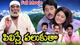 Fantasy Piliste Palukutha Movie