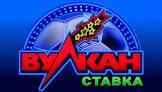 Демонстрационный режим в казино Вулкан Ставка