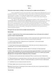 инд план обновленный  дополнительного образования 2 Москва 2015 г Пояснительная записка к выбору темы