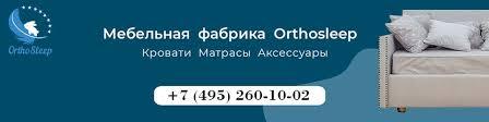 <b>OrthoSleep</b> | ВКонтакте