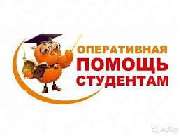 Пишу курсовые дипломные работы Прочие услуги Семей на olx Пишу курсовые дипломные работы Семей изображение 1