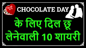 Chocolate Day Shayari In Hindi 10 Best Status For Gf Bf Husband Wife Chocolate Day New Quotes