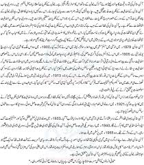 einstein biography in urdu albert einstein biography in urdu