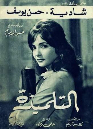 سجل حضورك بإسم فيلم عربى بتحبه  - صفحة 2 Images?q=tbn:ANd9GcRRpO96mV1-hOuCn5AlsdEcH6ZWu--cYTwNofmBWvBjeSzupvJO0FEucg_NhA