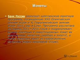 Презентация на тему Зимние Олимпийские игры Олимпийские  15 Монеты