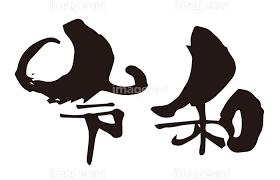 新元号 令和 筆文字 墨文字の画像素材41201598 イラスト素材なら