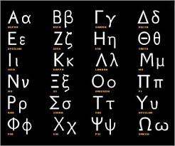 Search through 52013 colorings, dot to dots, tutorials and silhouettes. 25 Greek Alphabet Letters Free Alphabet Letters Download Free Premium Templates