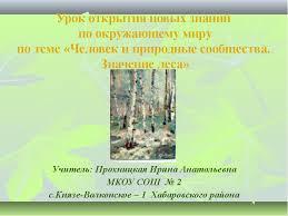 Презентация по окружающему миру на тему Человек и природные  слайда 1 Урок открытия новых знаний по окружающему миру по теме Человек и природные с