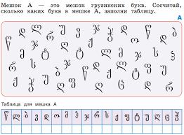 Контрольная работа по информатике класс Перспектива  Заполни таблицу для мешка К