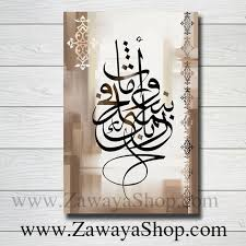 Islamic paintings for sale Arabic calligraphy wall art, colors are custom  upon request