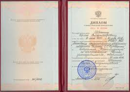 Адвокат Швакин С В   Диплом Московская государственная юридическая академия им