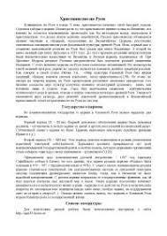 Реферат на тему Христианство на Руси docsity Банк Рефератов Реферат на тему Христианство на Руси