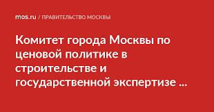 База сметных нормативов ТСН-2001 / Комитет города Москвы ...