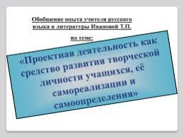 рекомендуемые темы дипломных работ для Обобщение опыта учителя русского языка и литературы Ивановой Т П по теме