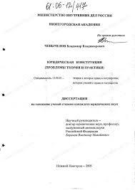 Диссертация на тему Юридическая конструкция Проблемы теории и  Диссертация и автореферат на тему Юридическая конструкция Проблемы теории и практики dissercat