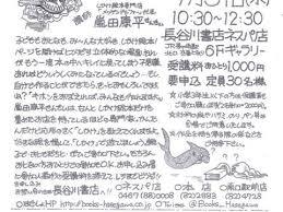 茅ヶ崎の本屋さん 長谷川書店 ネスパ店 とことこ湘南