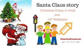 christmas essay in hindi language buy literary analysis papers short essay on christmas day in hindi essay for you