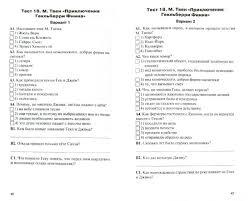 из для Литература класс Контрольно измерительные  Иллюстрация 1 из 23 для Литература 6 класс Контрольно измерительные материалы ФГОС Лабиринт книги Источник Лабиринт