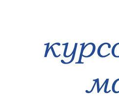 kursova org Диплом курсовая реферат ВКонтакте Основной альбом