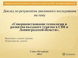 Презентация на тему Доклад по результатам дипломного  1 Доклад по результатам дипломного