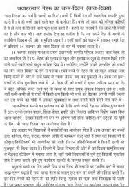 Essay on child labour in     words   dailynewsreports    web fc  com Deepavali   Diwali      English Essay  Short Speech For School Children Free Download