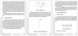 Расчетная часть Расчет рамы системы верхнего привода СВП на  Расчетная часть Расчет рамы системы верхнего привода СВП на верхней секции вышки Расчет адаптера